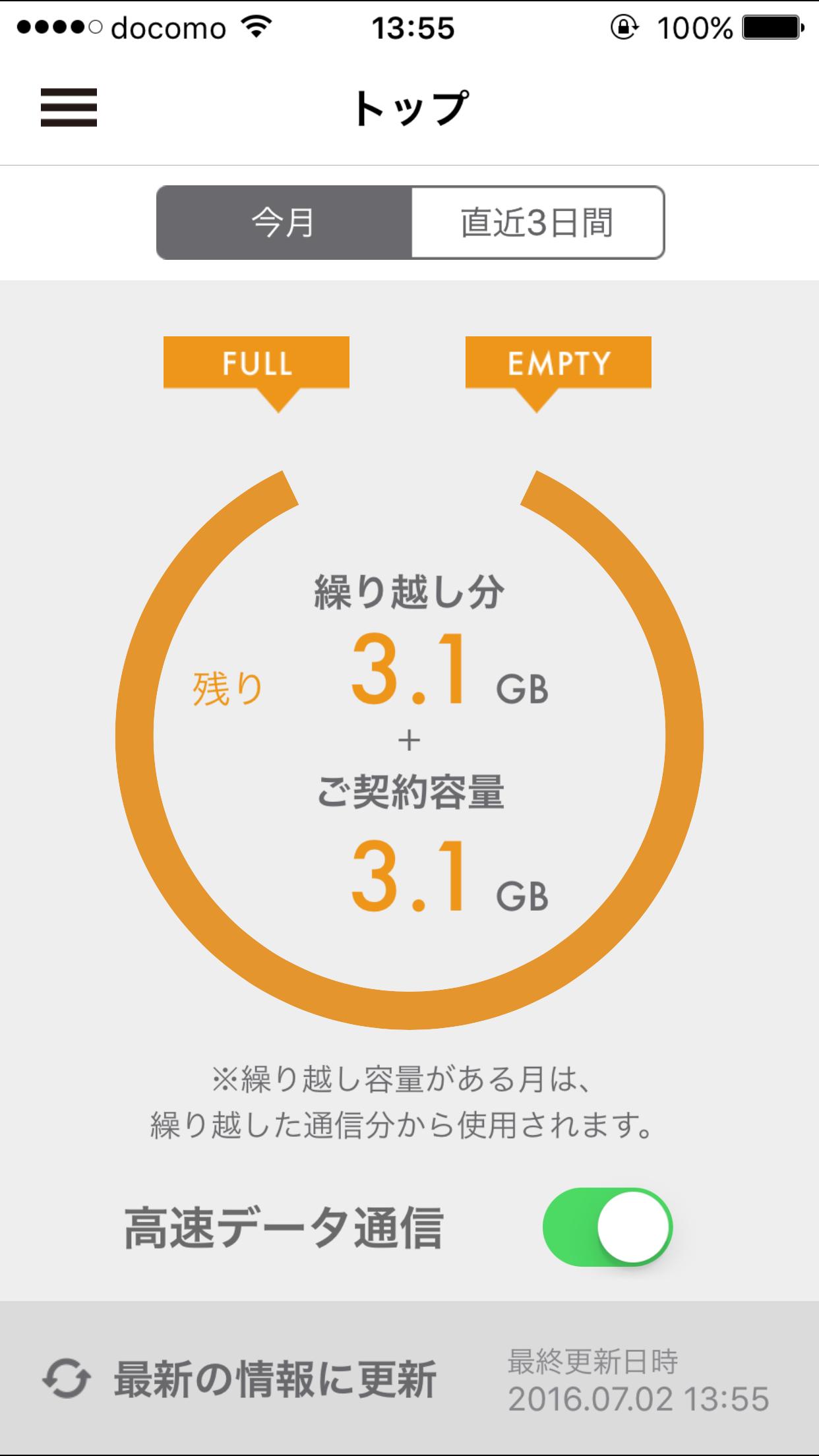2016 07 02 045513000 E0305 iOS