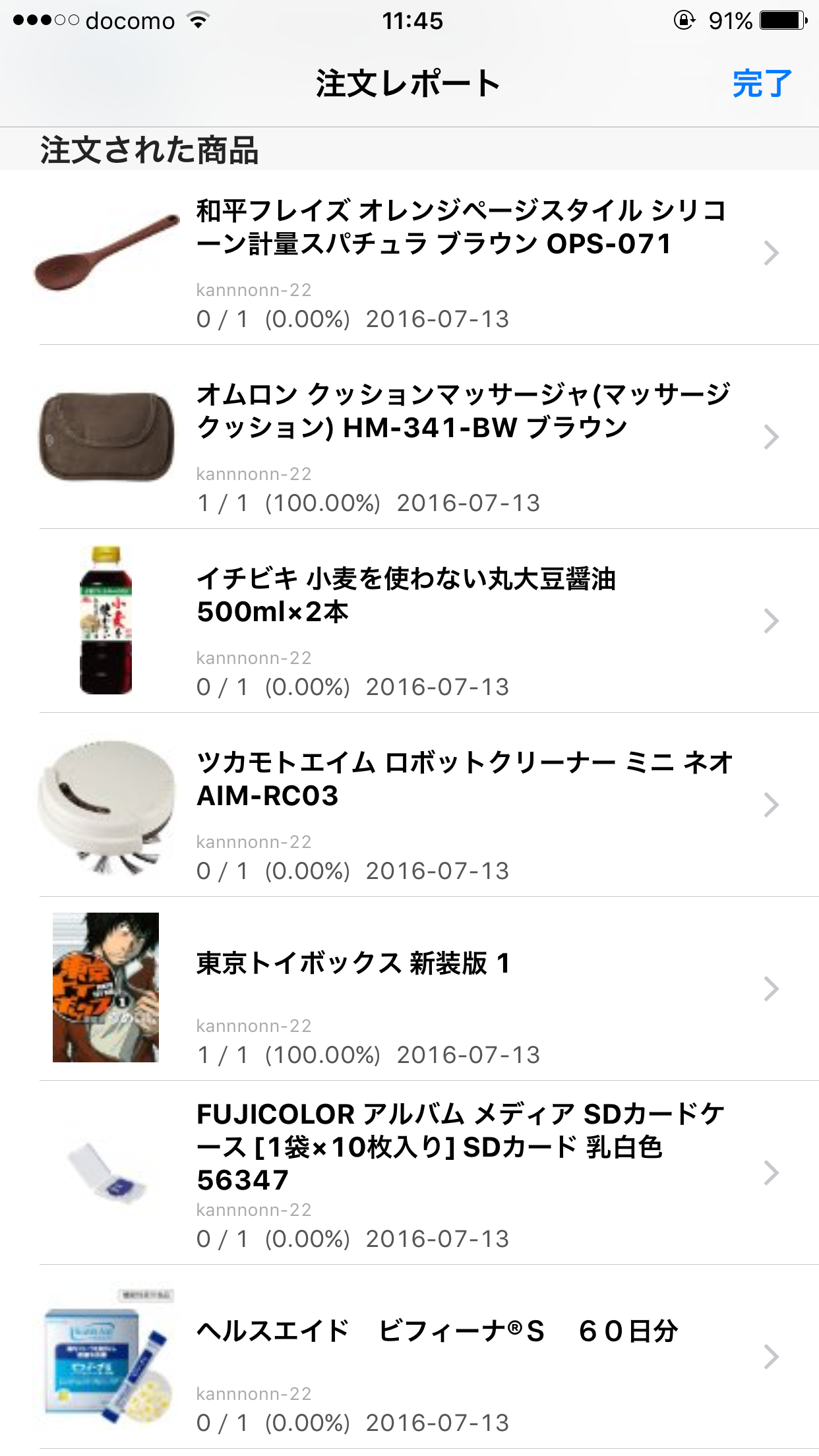 2016 07 14 024549000 FEFA1 iOS