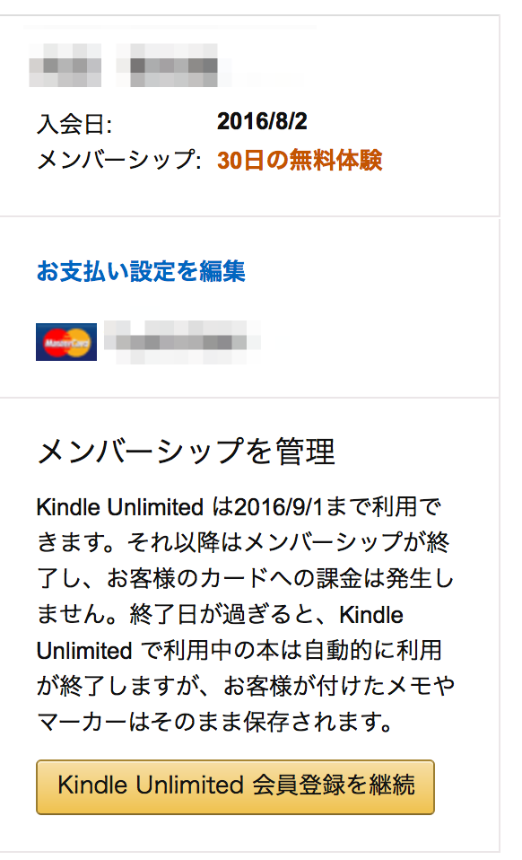 Kindle Unlimited セントラル2