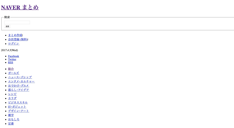 スクリーンショット 2017 04 05 13 34 46