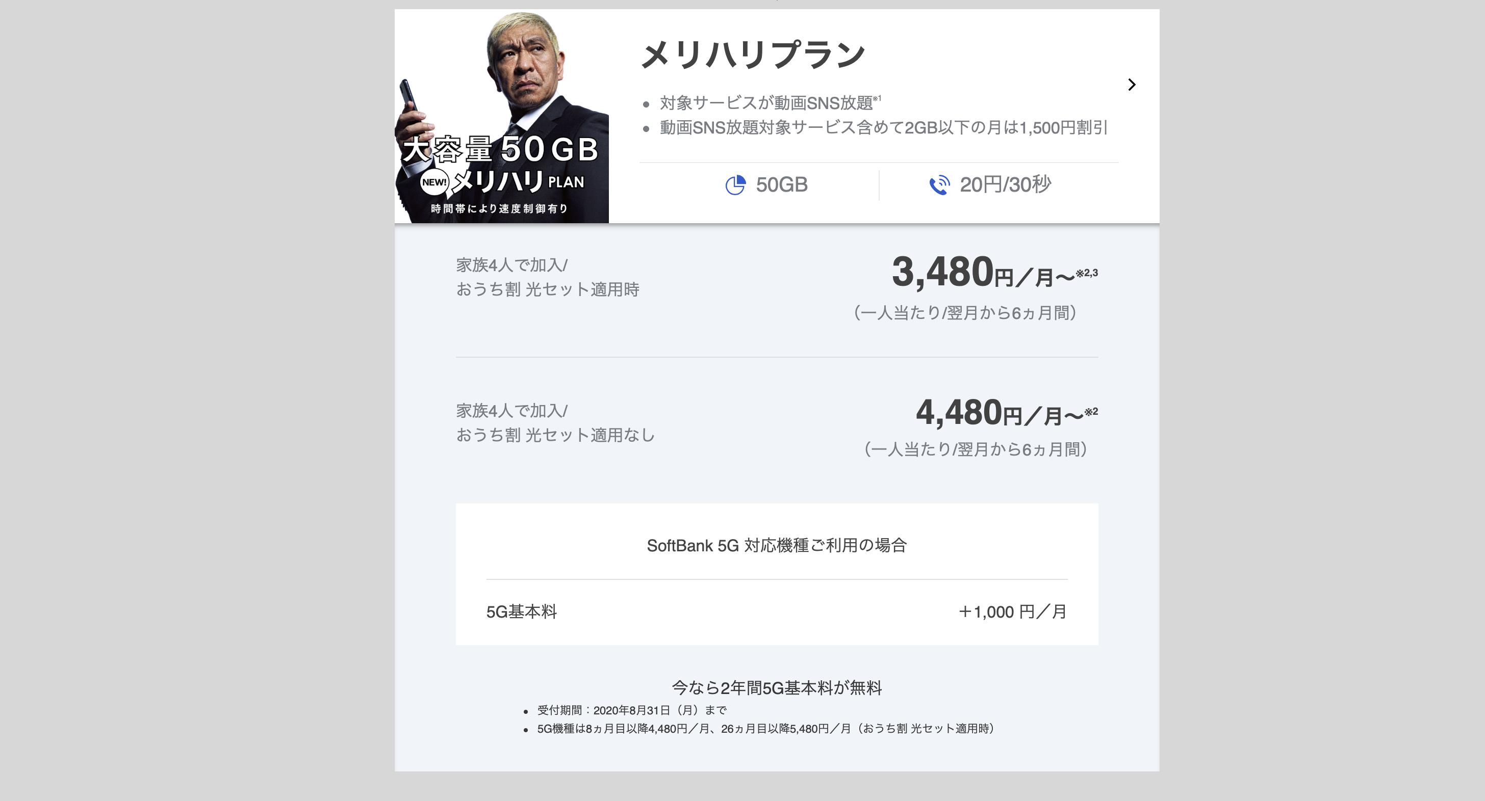 スクリーンショット 2020-08-08 13.36.55