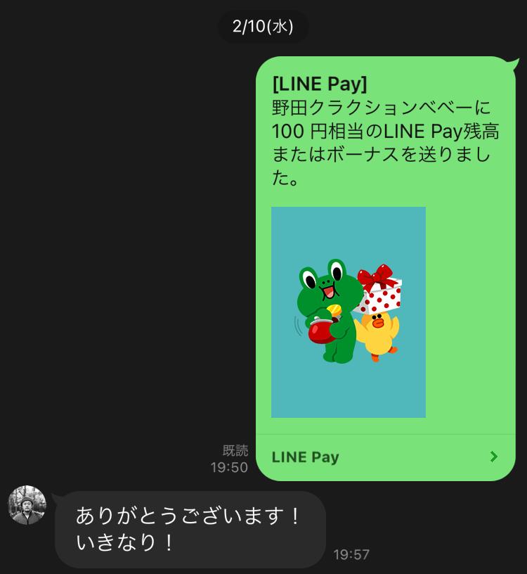 LINE_capture_635681103.797024