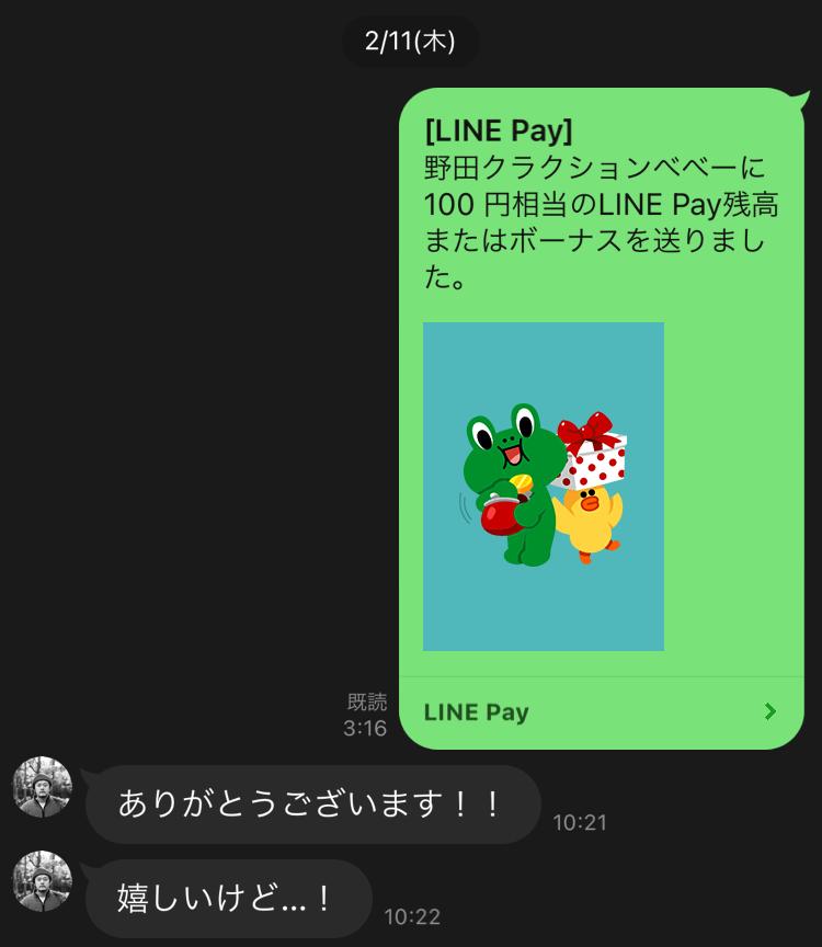 LINE_capture_635681118.018959