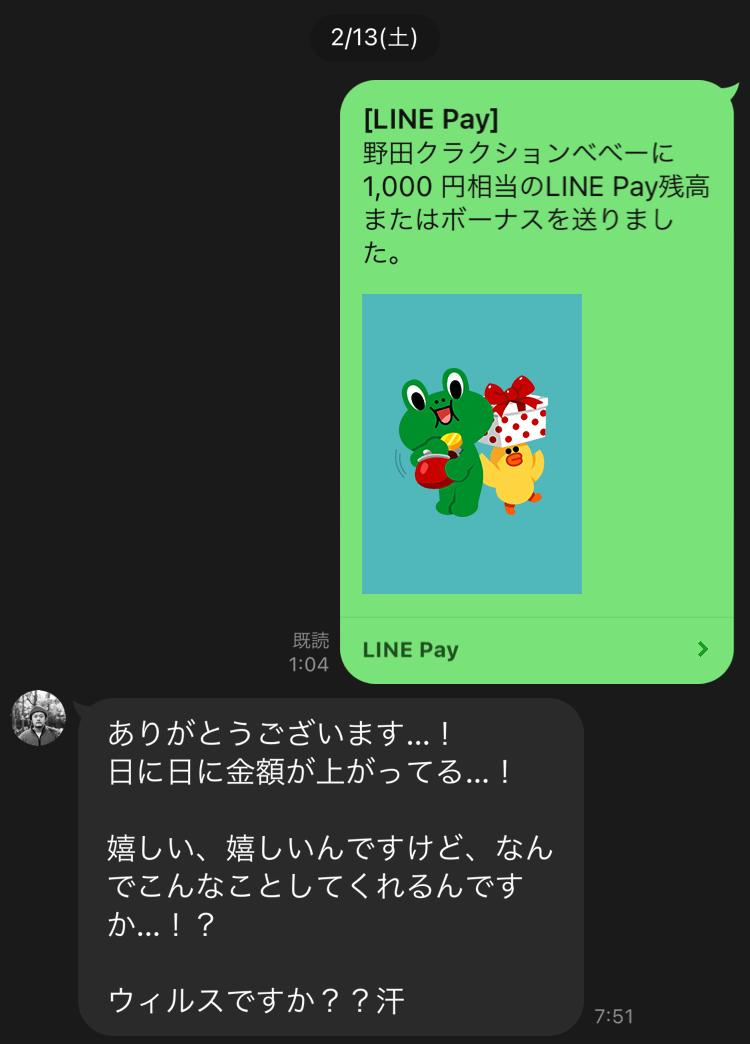 LINE_capture_635681132.326974