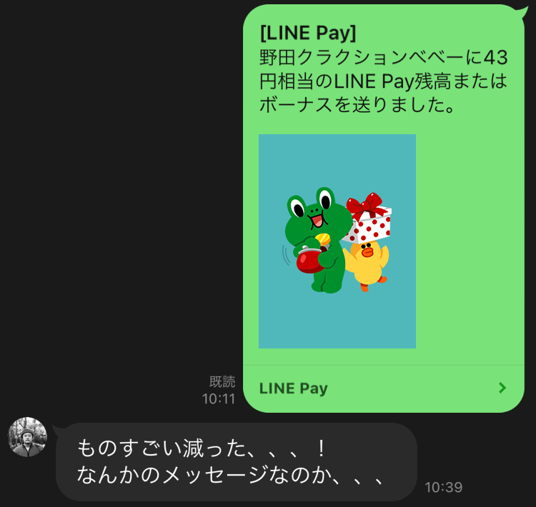 LINE_capture_635681139.721951